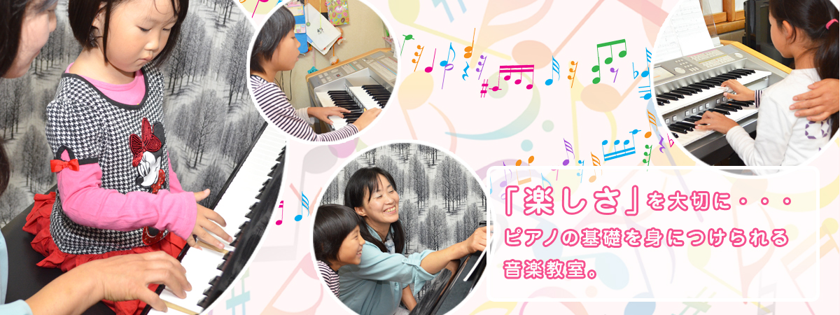 「楽しさ」を大切に・・・また通いたくなる音楽教室。